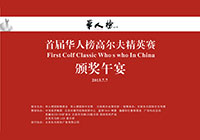 首届华人榜高尔夫精英赛在京举办